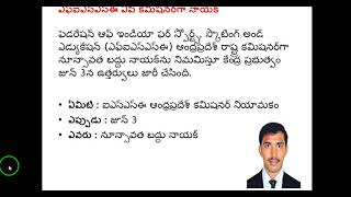 Last 3 months current affairs telugu with explanation