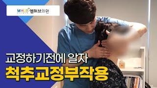 척추교정 부작용,금기사항(대전도수치료,대전엠허브의원,라파본TV)