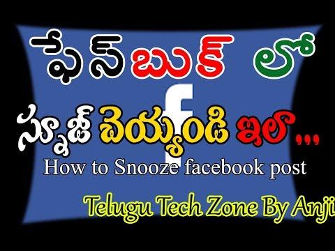 Facebook లో Post ని Snooze చెయ్యండి ఇలా...   How to snooze facebook post in Telugu