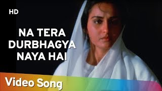 Na Tera Durbhagya Naya Hai | Lakshmi (1982) | Reena Roy | Filmi Gaane