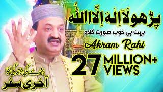 Akram Rahi - Parho La Ila Ha (Official Video)