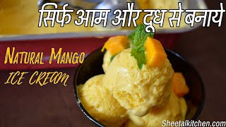 Mango ice cream recipe in hindi by sanjeev kapoor