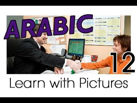 Learn Arabic - Arabic Office Vocabulary
