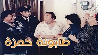 Tabounet Hamza Movie - فيلم طابونة حمزة
