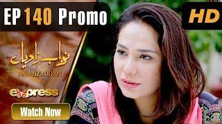 Pakistani Drama   Nawabzadiyan - Episode 140 Promo    Express TV Dramas   Fazyla Lashari, Rizwan