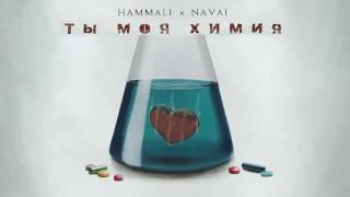 Download HammAli & Navai – Ты моя химия Video