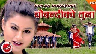 Shilpa Pokharel 's New Nepali Song | Chaubandi Ko Tuna - Sashi Rawal & Hom Pun Magar Ft. Bikram