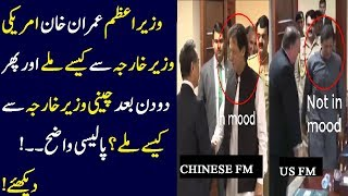 Difference Between Imran Khan Meeting China Foreign Minister Vs US FM