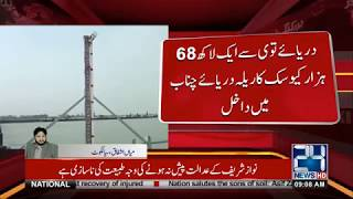 Punjab On Flood Alert As India Releases Water In River Chenab | 24 News HD
