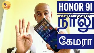 Honor 9i with 4 Camera Hands on, First impression with camera samples  in Tamil / தமிழ்