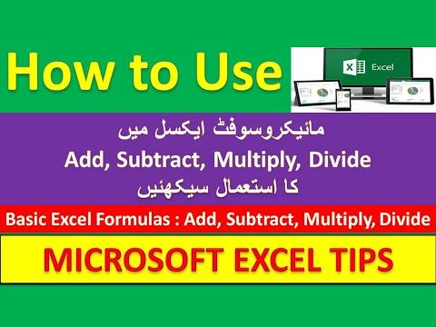 Basic Excel Formulas : Add, Subtract, Multiply, Divide [Urdu / Hindi]