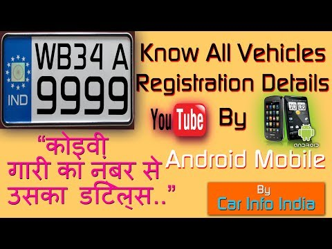 How to Find VEHICLE Registration Details || All India Vehicles RTO Details || By- Car Info India