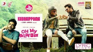 Oh My Kadavule - Kadhaippoma Lyric | Ashok Selvan, Ritika Singh | Leon James | Sid Sriram