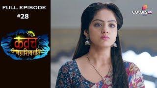 Kawach Mahashivratri - 31st August 2019 - कवच महाशिवरात्री  - Full Episode