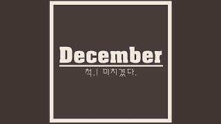 사랑끄트머리 (feat. 장근이)