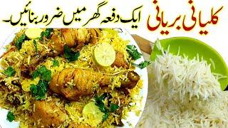 Kalyani Biryani I Best Hyderabadi Chicken Biryani Ever Iکلیانی بریانی بنانےآسان کا طریقہI Chicken Bi