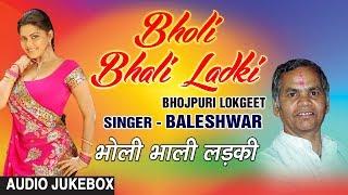 BHOLI BHALI LADKI | BHOJPURI LOKGEET AUDIO SONGS JUKEBOX | SINGER - BALESHWAR | HAMAARBHOJPURI