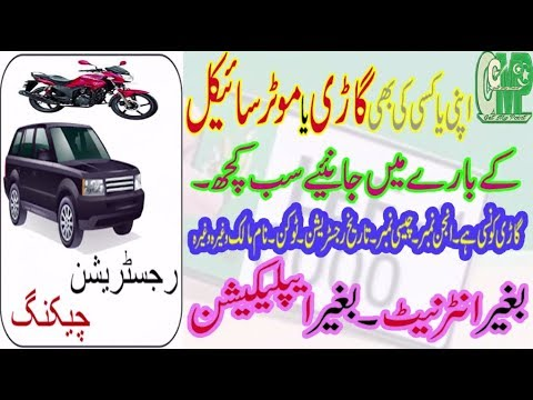 Check Vehicle Registration details in Pakistan by SMS | Check Vehicle detail by number plate