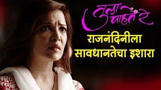 tula pahate re zee marathi serial cast Videos - votube net