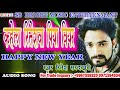 Download KAHELA RITESHWA PIYA VIYAR HAPPY NEW YEAR RITESH SARDARPURI MP3,3GP,MP4