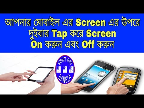 Double Touch করে মোবাইল এর Screen on/off করুন[Double Tap To Lock and Unlock ANY Android Phone]