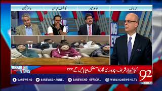 Breaking Views with Malick || Shahbaz Sharif appointed PMLN