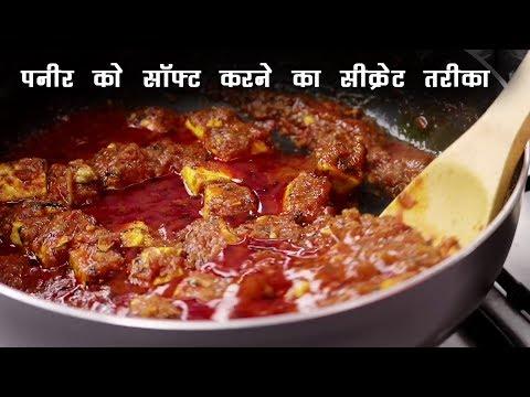 ढाबा वाली पनीर मसाला की रेसिपी - पनीर सब्जी ढाबा स्टाइल - Paneer Masala - CookingShooking