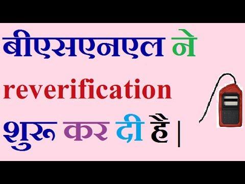 How to reverification bsnl sim ekyc bsnl swift aap