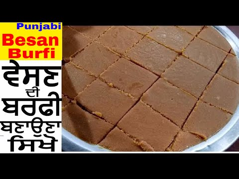 Besan Burfi in punjabi ਵੇਸਣ ਦੀ ਬਰਫੀ  How To Make Besan ki barfi by JaanMahal video