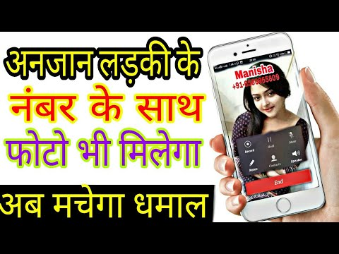 Who Called Me ? How To Find Name and Address Picture of Unknown Callers | Eyecon App | 2018