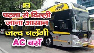 Patna से Delhi के बीच जल्द शुरू हो रही है Bus सेवा, AC Volvo बस से लोगों का सफ़र ऐसे होगा आरामदेह