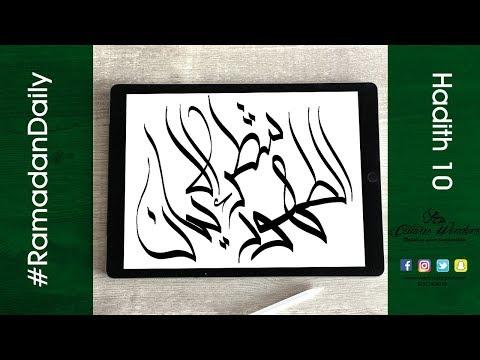 hadith 10 : الطهور شطر الايمان