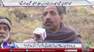 Neo Special Live From PIA Plane Crash Site 8 December 2016 | Neo News