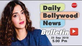 Latest Bollywood News Hindi | Sonam Kapoor | Alia Bhatt and Ranbir Kapoor | 23rd Sep 2019 | 5 PM