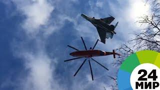 Вертолет Ми-26 перенес истребитель Су-27 из Пушкина в Крондштадт - МИР 24