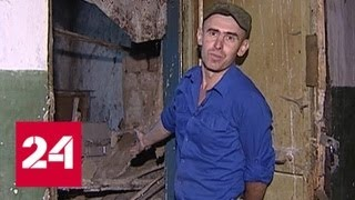Download Последний шанс на новоселье: жильцы аварийного барака обратились к президенту - Россия 24 Video