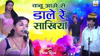 Bhojpuriya Holi Dhamaal - 2015 - Kabo Aage Se Dalela Re Sakhiya - By Paro Rani