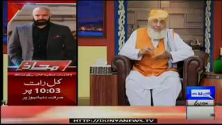 Hasb e Haal 26-August-2017 -- Azizi As Molana Fazlul Rehman
