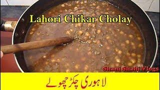 Lahori Chikar Cholay recipe | لاھوری چکڑ چھولے | Shani Shahi Vlogs