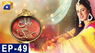 Babul Ka Angna - Episode 49    HAR PAL GEO