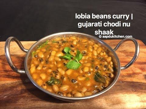 black eyed beans (peas, lobia, chawli, chavali) recipe | lobia curry no onion no garlic