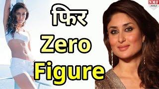 बेटे Taimur के बाद पहले की तरह फिर kareena kapoor  khan ने पाया Zero Figure