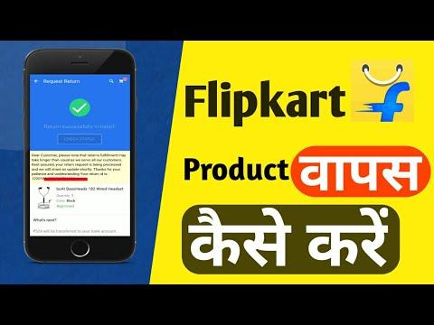 flipkart से लिया हुआ कोई भी सामान वापस करें!!HOW TO GET REFUND/REPLACEMENT FROM FLIPKART/AMAZON