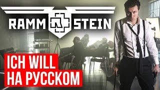Download Rammstein - Ich Will (Cover на русском | RADIO TAPOK) Video
