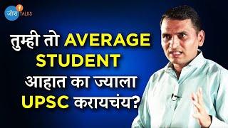ध्येयवेडे बना L Irs Bharat Andhale L Josh Talks Marathi L Upsc Motivation