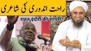 Mufti Tariq Masood Talking About Rahat Indori Shayari | Islamic Group