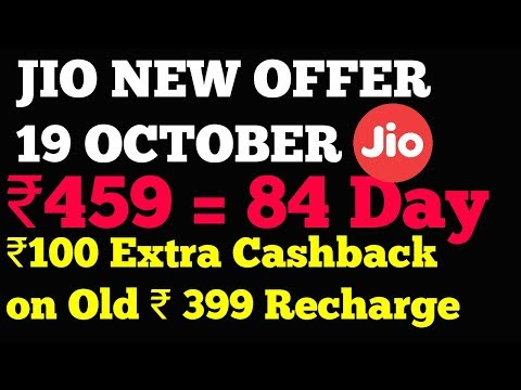 JIO NEW PLANS 19 OCTOBER  459 Details | New Recharge Plan 459 for 84 Days