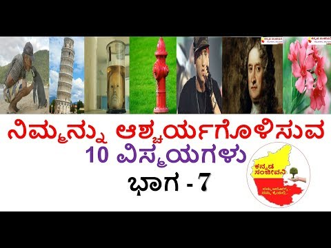 Amazing and Unknown facts Kannada | Interesting facts Kannada | Episode - 7 | Kannada Sanjeevani