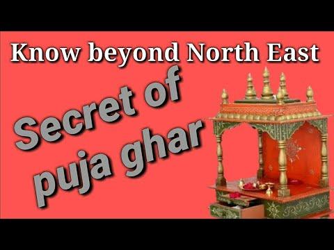 Vastu tips for Pooja Room | पूजा घर के लिए वास्तु टिप्स | vastu shastra for home