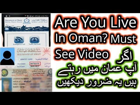 How To Use Rop Oman Android Mobile App For Trafic Services Visa Status ROP Directory offences